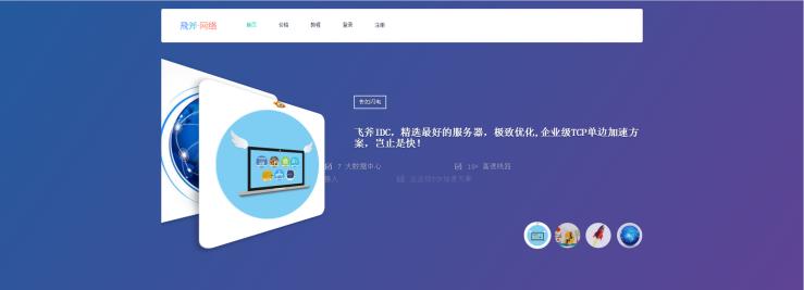 中国代理服务器
